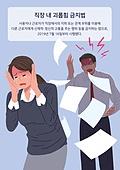 화이트칼라 (전문직), 스트레스, 갑질, 사무실 (업무현장), 괴롭힘, 금지 (컨셉), 폭언, 서류