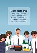 화이트칼라 (전문직), 스트레스, 갑질, 사무실 (업무현장), 괴롭힘, 금지 (컨셉), 회식, 회식 (친목회), 스트레스 (컨셉)