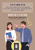 화이트칼라 (전문직), 스트레스, 갑질, 사무실 (업무현장), 괴롭힘, 금지 (컨셉), 녹음장비 (미디어장비), 포인팅 (손짓), 삿대질
