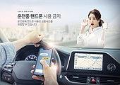 그래픽이미지, 편집디자인, 사회이슈, 운전, 교통사고, 안전, 안전사고, 운전 (움직이는활동)