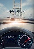 그래픽이미지, 편집디자인, 사회이슈, 운전, 교통사고, 안전, 안전사고, 운전 (움직이는활동), 과속운전 (운전)