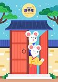 캐릭터, 쥐 (쥐류), 쥐띠해 (십이지신), 쥐띠해, 명절 (한국문화), 상업이벤트 (사건), 한복, 보름달, 한옥