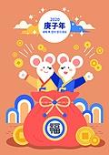 캐릭터, 쥐 (쥐류), 쥐띠해 (십이지신), 쥐띠해, 명절 (한국문화), 상업이벤트 (사건), 한복, 보름달, 복주머니 (한국문화)