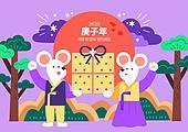 캐릭터, 쥐 (쥐류), 쥐띠해 (십이지신), 쥐띠해, 명절 (한국문화), 상업이벤트 (사건), 한복, 태양, 선물 (인조물건)