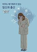 임신, 우울, 증상, 임신 (물체묘사), 스트레스, 입덧