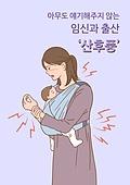 임신, 우울, 증상, 임신 (물체묘사), 스트레스, 산후조리 (돌보기)