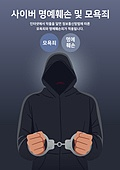 악성댓글 (댓글), 악플러, 범죄, 댓글, 후드티셔츠 (운동복), 수갑, 범인 (역할)