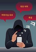 악성댓글 (댓글), 악플러, 범죄, 댓글, 말풍선, 스마트폰