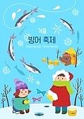 포스터, 전통축제 (홀리데이), 대한민국 (한국), 사람, 겨울, 빙어, 얼음낚시
