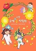포스터, 전통축제 (홀리데이), 대한민국 (한국), 사람, 꽃