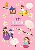 포스터, 전통축제 (홀리데이), 대한민국 (한국), 사람, 꽃, 매화꽃 (화목류)