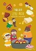 포스터, 전통축제 (홀리데이), 대한민국 (한국), 사람, 겨울, 공주시 (충청남도), 군밤