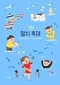 포스터, 전통축제 (홀리데이), 대한민국 (한국), 사람, 겨울, 멸치, 기장군 (부산)