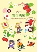 포스터, 전통축제 (홀리데이), 대한민국 (한국), 사람, 논산시 (충청남도), 딸기, 디저트