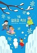 포스터, 전통축제 (홀리데이), 대한민국 (한국), 사람, 겨울, 얼음, 얼음결정 (얼음)
