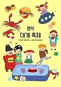 포스터, 전통축제 (홀리데이), 대한민국 (한국), 사람, 겨울, 영덕군 (경상북도), 대게