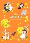 포스터, 전통축제 (홀리데이), 대한민국 (한국), 사람, 제주시 (제주도), 유채꽃