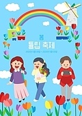포스터, 전통축제 (홀리데이), 대한민국 (한국), 사람, 튤립, 꽃