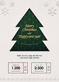 연례행사 (사건), 상업이벤트 (사건), 크리스마스 (국경일), 쿠폰, 배너 (템플릿), 크리스마스트리 (크리스마스데코레이션)