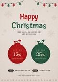 연례행사 (사건), 상업이벤트 (사건), 크리스마스 (국경일), 쿠폰, 배너 (템플릿), 크리스마스데코레이션 (장식품)