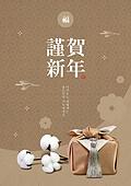 그래픽이미지, 새해 (홀리데이), 연하장 (축하카드), 전통문화 (주제), 이벤트페이지, 보자기, 명절, 이벤트, 선물