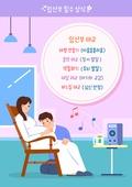 임신, 임신 (물체묘사), 여성 (성별), 남편, 부부, 출산준비 (치료), 음악