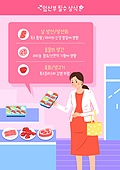 임신, 임신 (물체묘사), 여성 (성별), 음식, 육류, 회
