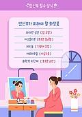 임신, 임신 (물체묘사), 여성 (성별), 사람피부 (주요신체부분), 스킨케어 (뷰티)