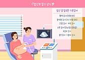 임신, 임신 (물체묘사), 여성 (성별), 산부인과진찰 (진찰), 의사, 산과전문의 (의사), 초음파, 진찰 (치료)