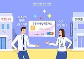 사회복지 (사회이슈), 사무실 (업무현장), 화이트칼라 (전문직), 비즈니스, 혜택