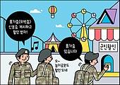군인, 혜택, 세일 (사건), 상업이벤트 (사건), 군복, 말풍선