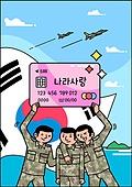 군인, 혜택, 세일 (사건), 상업이벤트 (사건), 군복, 태극기