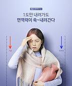 그래픽이미지, 합성, 편집디자인, 이벤트페이지, 면역력 (의학), 면역력, 감기 (질병), 건강한생활 (주제), 온도 (묘사), 바이러스, 고열, 여성, 목도리, 찜질팩 (용기)