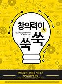 그래픽이미지, 편집디자인, 책표지 (주제), 학습지, 교육 (주제), 아이디어 (컨셉), 교과목, 책표지, 포스터, 아이디어, 전구 (전등빛)