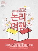 그래픽이미지, 편집디자인, 책표지 (주제), 학습지, 교육 (주제), 아이디어 (컨셉), 교과목, 책표지, 포스터, 아이디어