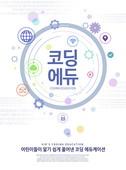그래픽이미지, 편집디자인, 책표지 (주제), 학습지, 교육 (주제), 아이디어 (컨셉), 교과목, 책표지, 포스터, 아이디어, 코딩