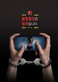 그래픽이미지, 편집디자인, 전단지, 사회이슈 (주제), 공익광고, 범죄 (사회이슈), 영상화면, 불법촬영 (사진촬영), 스마트폰, 촬영