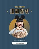 편집디자인, 이벤트페이지, 팝업, 상업이벤트 (사건), 그래픽이미지, 2020년 (년), 쥐띠해 (십이지신), 새해 (홀리데이), 2020년, 쥐 (쥐류), 명절 (한국문화), 전통문화 (주제), 선물 (인조물건), 어린이 (나이), 소녀