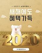 편집디자인, 이벤트페이지, 팝업, 상업이벤트 (사건), 그래픽이미지, 2020년 (년), 쥐띠해 (십이지신), 새해 (홀리데이), 2020년, 쥐 (쥐류), 명절 (한국문화), 전통문화 (주제), 선물 (인조물건)