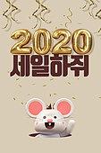 모바일백그라운드, 문자메시지 (전화걸기), 세일 (사건), 새해 (홀리데이), 쥐 (쥐류)