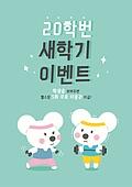 연례행사 (사건), 상업이벤트 (사건), 쥐 (쥐류), 캐릭터, 2020년 (년), 쥐띠해 (십이지신), 신입생, 개학 (교육)