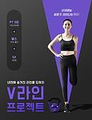 그래픽이미지, 편집디자인, 운동, 다이어트, 세일 (사건), 연말, 필라테스 (이완운동), 건강한생활 (주제), 건강관리 (주제), 바디라인 (날씬함), 전단지, 팝업, 이벤트페이지, 여성