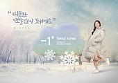 그래픽이미지, 합성, 이벤트페이지, 날씨, 겨울, 따뜻한옷 (옷), 설경, 손글씨, 편안함 (컨셉), 행복, 여성