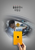 그래픽이미지, 편집디자인, 범죄 (사회이슈), 운전, 음주운전 (사회이슈), 술 (음료), 사고, 연말 (홀리데이), 대리운전