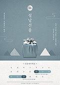 전통문화 (주제), 새해 (홀리데이), 선물 (인조물건), 명절 (한국문화), 1월, 달력, 선물상자