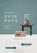 전통문화 (주제), 새해 (홀리데이), 선물 (인조물건), 명절 (한국문화), 1월, 달력