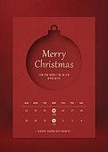 겨울, 달력, 연례행사, 연말, 초대장 (축하카드), 크리스마스 (국경일), 팝업