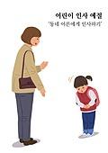 예절, 예절 (컨셉), 사람, 인사 (제스처), 어린이 (나이)