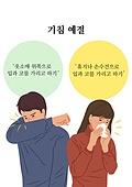 예절, 예절 (컨셉), 사람, 기침, 손수건, 감기