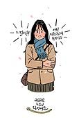 여성 (성별), 청년 (성인), 다이어트, 캘리그래피 (문자), 겨울, 외투 (의복)